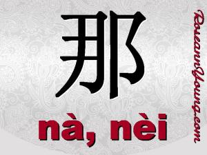 how to say thank you in chinese pronunciation